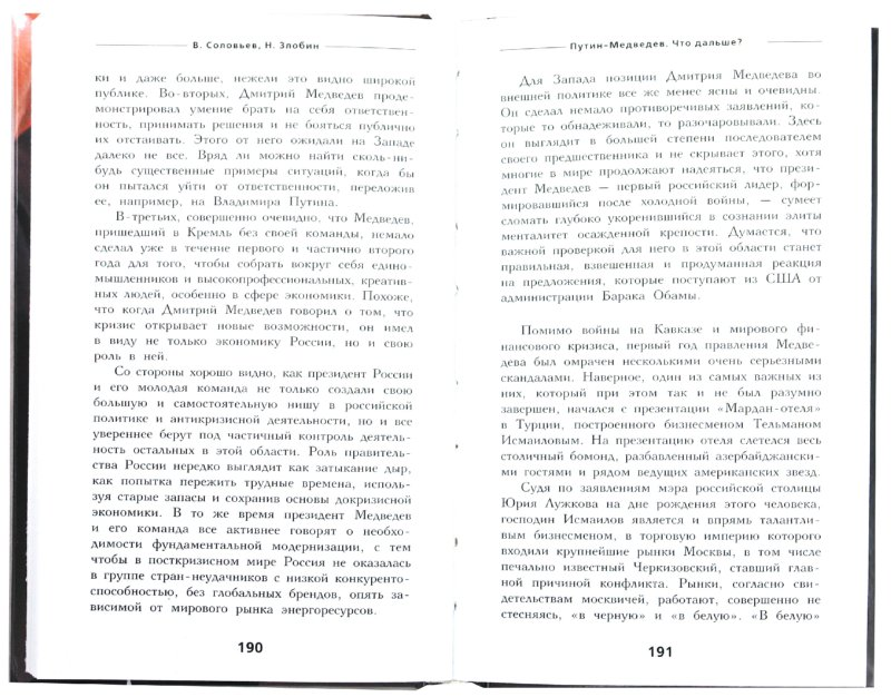 Иллюстрация 1 из 8 для Путин - Медведев. Что дальше? - Соловьев, Злобин | Лабиринт - книги. Источник: Лабиринт