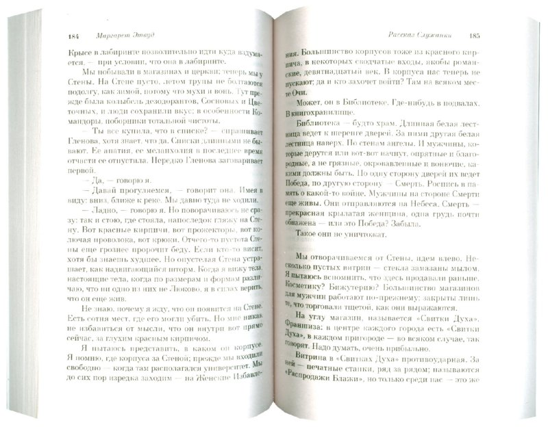 Иллюстрация 1 из 18 для Рассказ Служанки - Маргарет Этвуд | Лабиринт - книги. Источник: Лабиринт