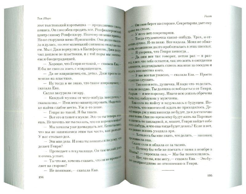 Иллюстрация 1 из 5 для Уилт - Том Шарп | Лабиринт - книги. Источник: Лабиринт