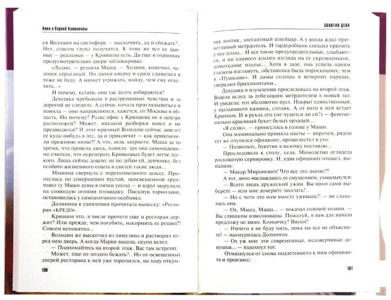 Иллюстрация 1 из 26 для Золотая дева - Литвинова, Литвинов | Лабиринт - книги. Источник: Лабиринт