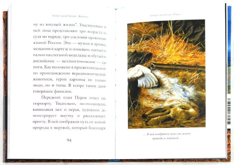 Иллюстрация 1 из 23 для Фантики - Александр Генис | Лабиринт - книги. Источник: Лабиринт