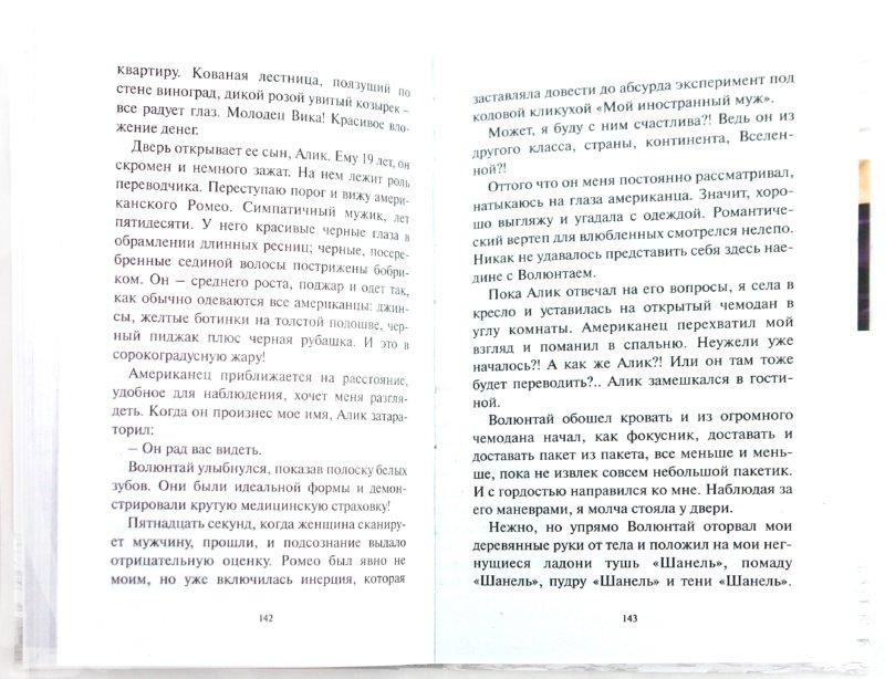 Иллюстрация 1 из 15 для Нежена - Нора Филиппова | Лабиринт - книги. Источник: Лабиринт