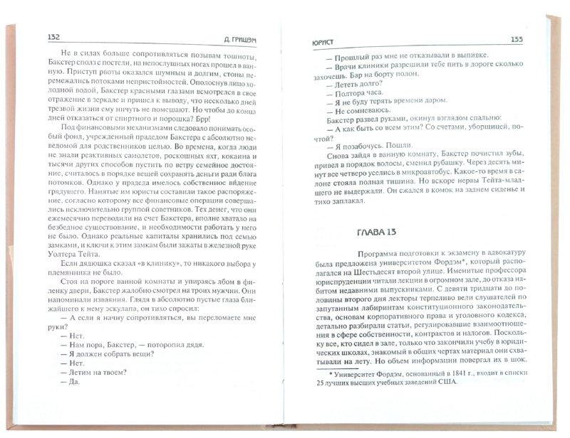 Иллюстрация 1 из 8 для Юрист - Джон Гришэм | Лабиринт - книги. Источник: Лабиринт