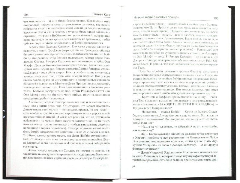 Иллюстрация 1 из 10 для Стивен Кинг идет в Кино - Стивен Кинг | Лабиринт - книги. Источник: Лабиринт