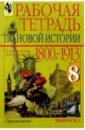 Рабочая тетрадь по новой истории 1800-1913 гг. 8 класс. В двух выпусках. Выпуск 1