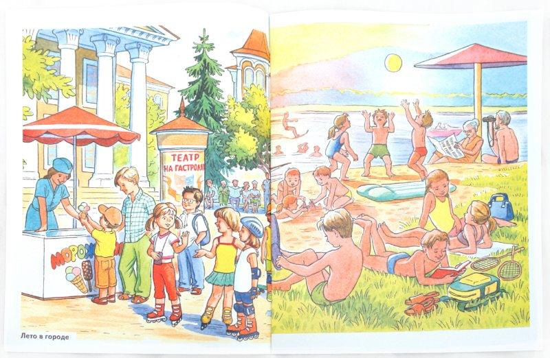 Иллюстрация 1 из 18 для Лето в картинках. Наглядное пособие для педагогов, логопедов, воспитателей и родителей   Лабиринт - книги. Источник: Лабиринт