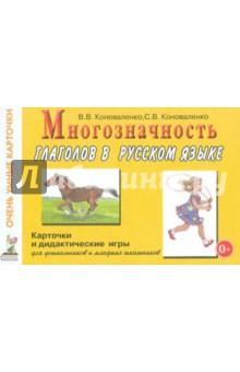 Многозначность глаголов в русском языке. 48 цветных карточек для дидактических игр