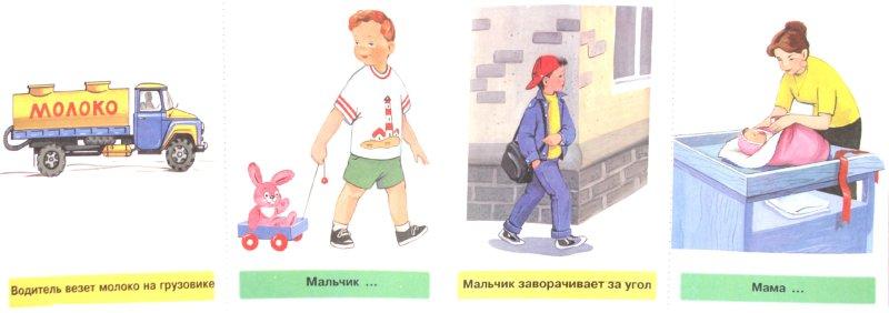 Иллюстрация 1 из 36 для Многозначность глаголов в русском языке. 48 цветных карточек для дидактических игр - Коноваленко, Коноваленко   Лабиринт - книги. Источник: Лабиринт