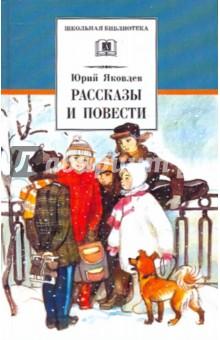 Купить Рассказы и повести, Детская литература, Повести и рассказы о детях