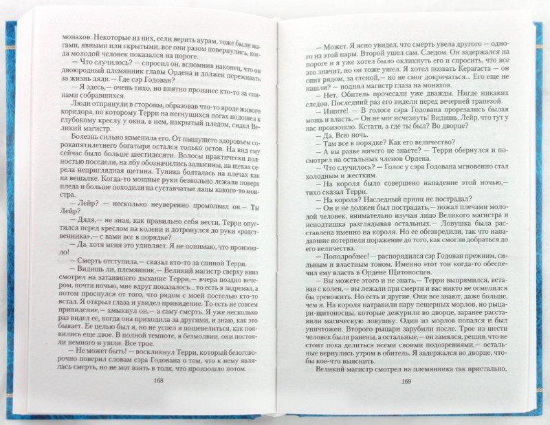 Иллюстрация 1 из 7 для Двое из Холмогорья - Галина Романова | Лабиринт - книги. Источник: Лабиринт