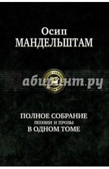 Мандельштам Осип Эмильевич » Полное собрание поэзии и прозы в одном томе