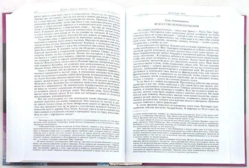 Иллюстрация 1 из 6 для Полное собрание романов в 2-х томах - Джек Лондон | Лабиринт - книги. Источник: Лабиринт