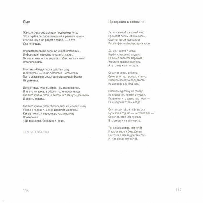 Иллюстрация 1 из 12 для Непоэмание - Вера Полозкова | Лабиринт - книги. Источник: Лабиринт