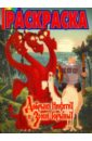 Фото - Волшебная раскраска Добрыня Никитич и Змей Горыныч (№ 1007) в р анищенкова добрыня никитич и змей горыныч раскраска