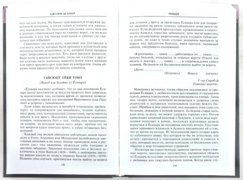Иллюстрация 1 из 46 для Гейши. История, традиции, тайны - Бекер Де   Лабиринт - книги. Источник: Лабиринт
