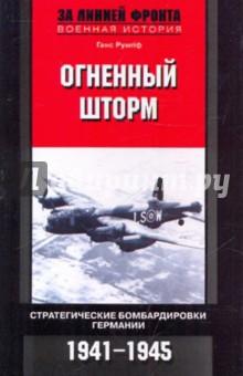 Огненный шторм Стратегические бомбардировки Германии 1941-1945 памятники казанской старины
