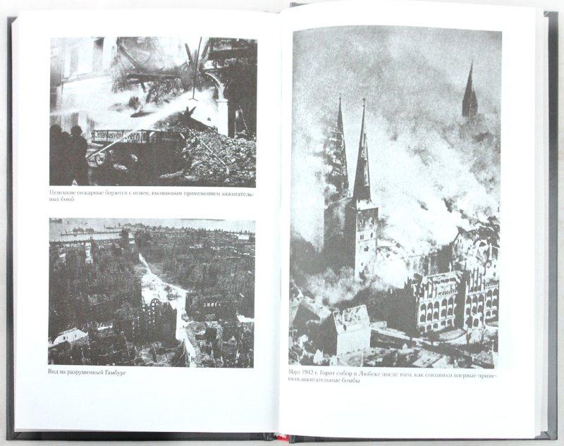 Иллюстрация 1 из 29 для Огненный шторм Стратегические бомбардировки Германии 1941-1945 - Ганс Румпф | Лабиринт - книги. Источник: Лабиринт