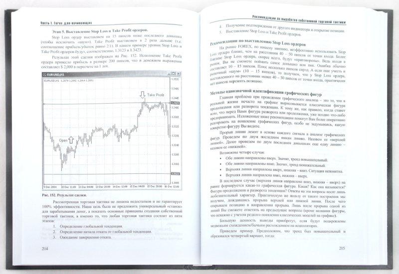 Иллюстрация 1 из 5 для Forex от первого лица. Валютные рынки для начинающих и профессионалов - Ведихин, Шилов, Петров | Лабиринт - книги. Источник: Лабиринт