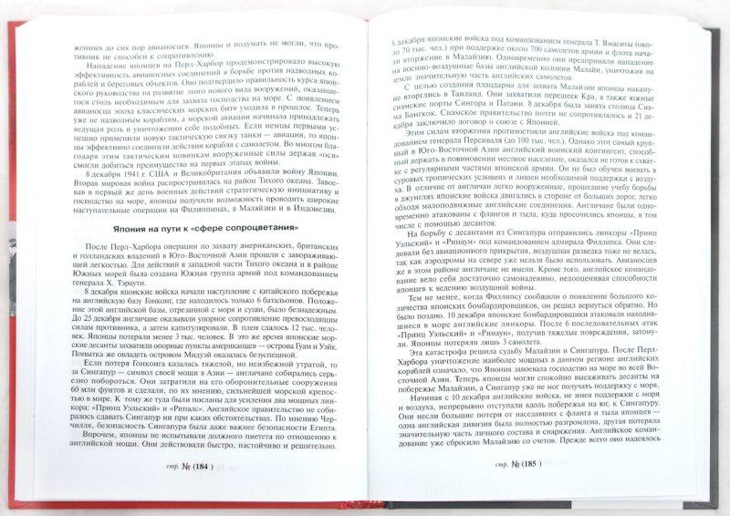 Иллюстрация 1 из 34 для Вторая мировая. 1939-1945. История великой войны - Николай Шефов   Лабиринт - книги. Источник: Лабиринт