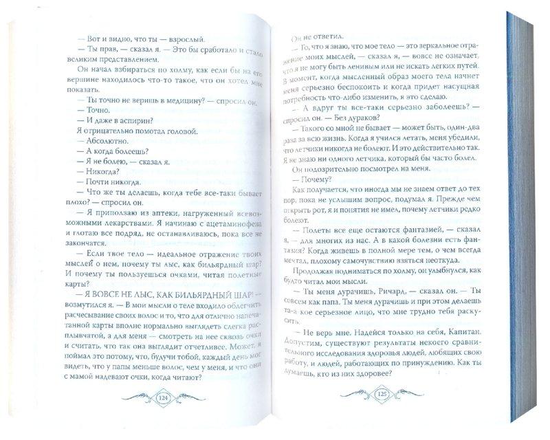 Иллюстрация 1 из 12 для Бегство от безопасности - Ричард Бах | Лабиринт - книги. Источник: Лабиринт