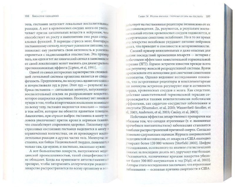 Иллюстрация 1 из 5 для Биология убеждений: Кто управляет сознанием клеток - Брюс Липтон | Лабиринт - книги. Источник: Лабиринт
