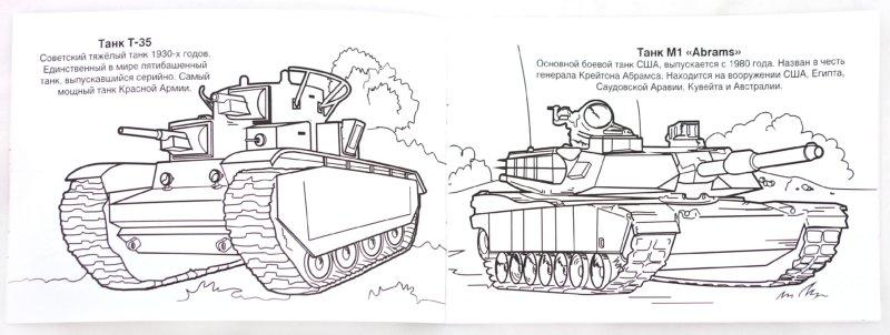 Иллюстрация 1 из 5 для История танка | Лабиринт - книги. Источник: Лабиринт