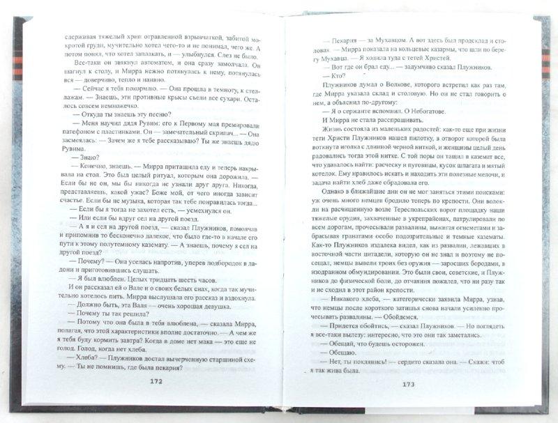 Иллюстрация 1 из 11 для В списках не значился - Борис Васильев   Лабиринт - книги. Источник: Лабиринт