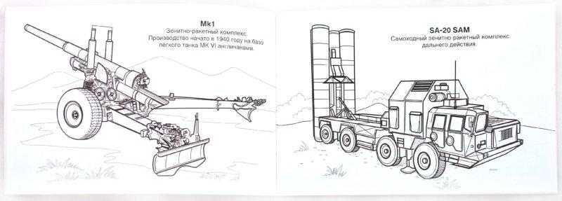 Иллюстрация 1 из 7 для Боевые орудия | Лабиринт - книги. Источник: Лабиринт