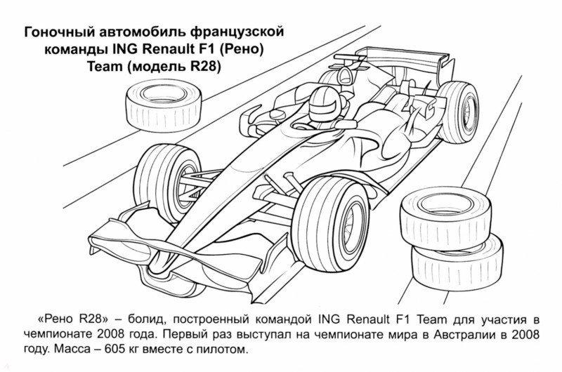 Иллюстрация 1 из 12 для Формула-1. Раскраска | Лабиринт - книги. Источник: Лабиринт