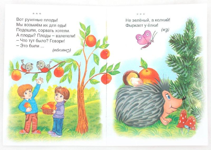 Иллюстрация 1 из 13 для Загадки для отгадки - Гайда Лагздынь   Лабиринт - книги. Источник: Лабиринт