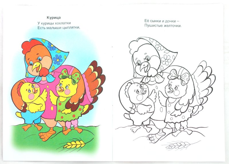 Иллюстрация 1 из 31 для Бабушкин двор - Коваль, Скребцова, Лопатина   Лабиринт - книги. Источник: Лабиринт