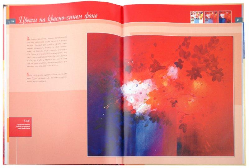 Иллюстрация 1 из 5 для Акриловая живопись: Пейзажи и цветы - Кристина Шнайдер   Лабиринт - книги. Источник: Лабиринт