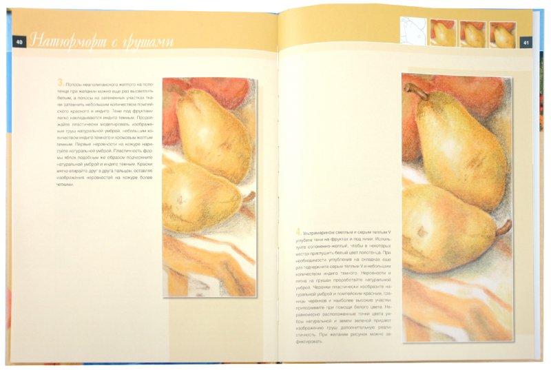 Иллюстрация 1 из 3 для Рисование пастелью: Цвет, форма и способы выражения - Барбара Рогге-Фукс | Лабиринт - книги. Источник: Лабиринт