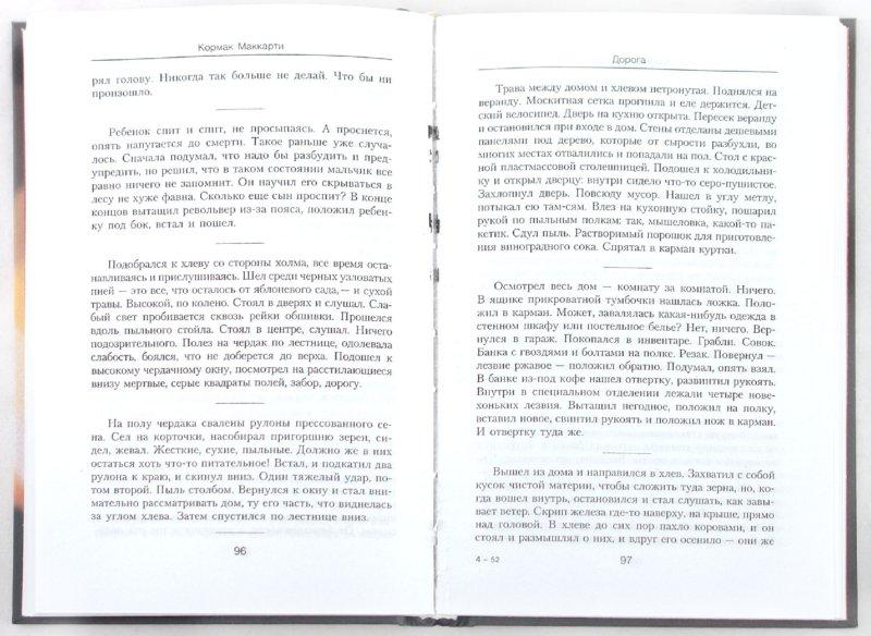 Иллюстрация 1 из 10 для Дорога - Кормак Маккарти | Лабиринт - книги. Источник: Лабиринт