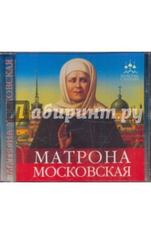 Матрона Московская (DVD)