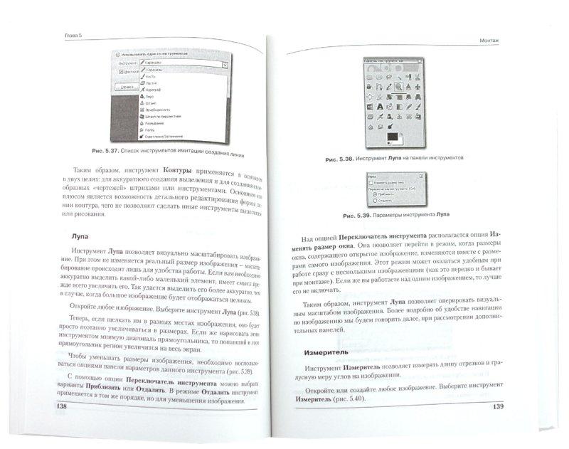Иллюстрация 1 из 48 для Работа в графическом редакторе GIMP  (+CD) - Сергей Тимофеев   Лабиринт - книги. Источник: Лабиринт