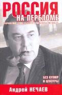 Россия на переломе. Откровенные записки первого министра экономики