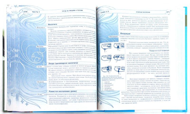 Иллюстрация 1 из 6 для Полная Энциклопедия Жизнь и здоровье мужчины. Комплект из 2-х книг | Лабиринт - книги. Источник: Лабиринт