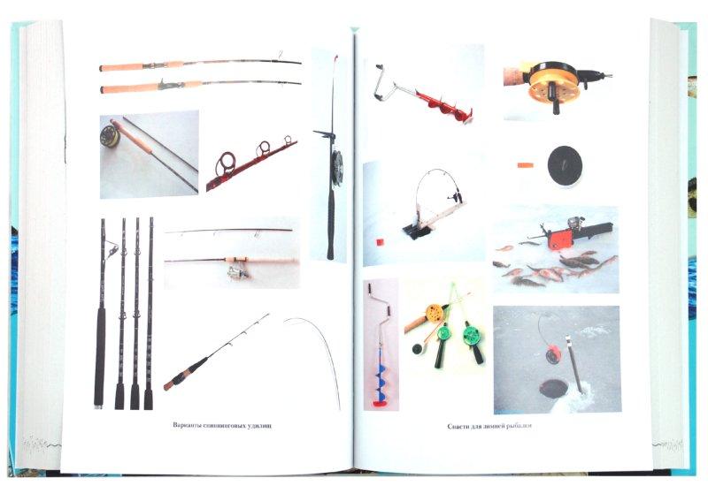 Иллюстрация 1 из 4 для Рыбалка на Руси - Михаил Кочетков | Лабиринт - книги. Источник: Лабиринт
