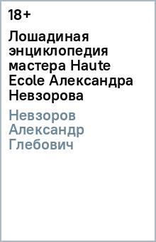Лошадиная энциклопедия мастера Haute Ecole Александра Невзорова куплю телегу к лошади в гродно