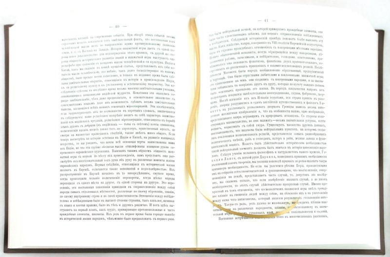 Иллюстрация 1 из 15 для Шахматный листок. 1876-1877 - Михаил Чигорин | Лабиринт - книги. Источник: Лабиринт