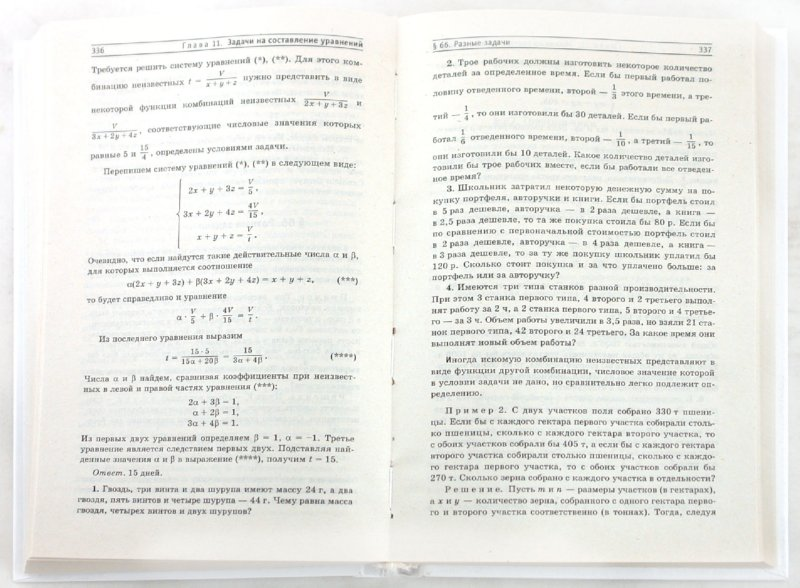 Иллюстрация 1 из 30 для Справочное пособие по математике с методами решения задач для поступающих в вузы - Цыпкин, Пинский   Лабиринт - книги. Источник: Лабиринт