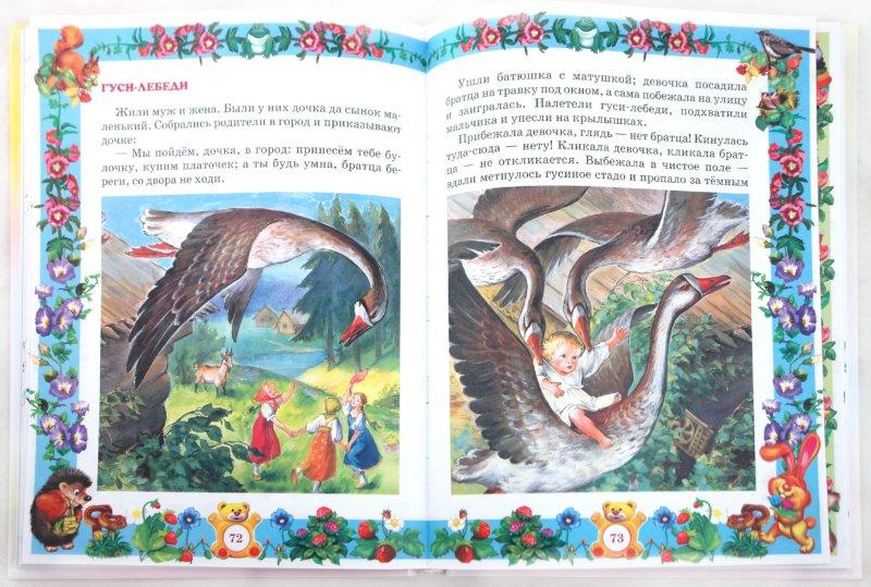 Иллюстрация 1 из 14 для Запел петушок: стихи, сказки, песенки, потешки для самых маленьких | Лабиринт - книги. Источник: Лабиринт