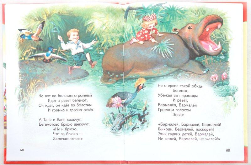 Иллюстрация 1 из 30 для Сказки - Корней Чуковский | Лабиринт - книги. Источник: Лабиринт