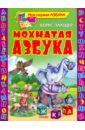 Заходер Борис Владимирович Мохнатая азбука