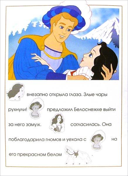 Иллюстрация 1 из 8 для Поиграй в сказку. Белоснежка | Лабиринт - книги. Источник: Лабиринт