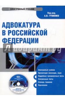 Адвокатура в Российской Федерации (CDpc)