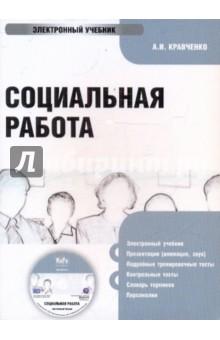 Социальная работа (CDpc) страхование электронный учебник cd