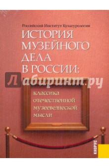 История музейного дела в России. Классика отечественной музееведческой мысли (CDpc) трудовой договор cdpc