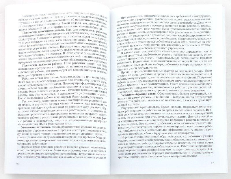 Иллюстрация 1 из 7 для Организационные аспекты работы с педагогическими кадрами ДОУ - Лариса Лукина | Лабиринт - книги. Источник: Лабиринт